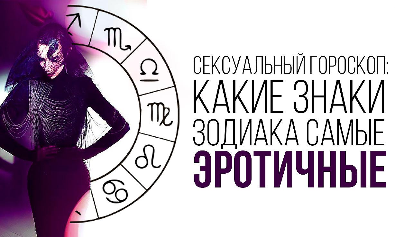 Сексуальный гороскоп для знаков Зодиака