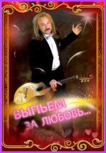 Двойник Николаева