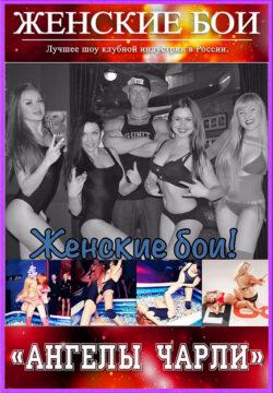 Шоу женских боёв «Ангелы Чарли»