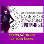 Сексуальный гороскоп для знаков Зодиака - Москва