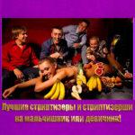 Лучшие стриптизеры и стриптизерши на девичник или мальчишник - Москва
