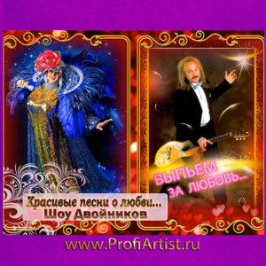 Двойник Верки Сердючки и Двойник Николаева на праздник цены без посредников