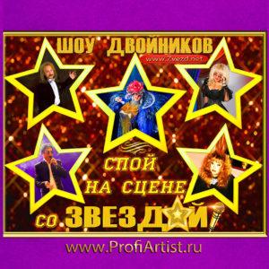 Шоу Двойников заказать в Москве без посредников