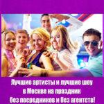 Лучшие артисты Москвы и яркие шоу без посредников: что учесть при выборе?