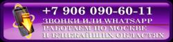 zhaz-telefon2019