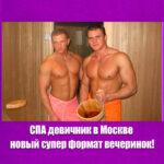 СПА девичник в Москве — новый супер формат вечеринок - Новости