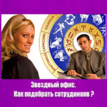 Как подобрать сотрудников по знакам Зодиака - Новости
