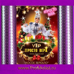 Двойник Верки Сердючки яркое шоу в Москве без посредников