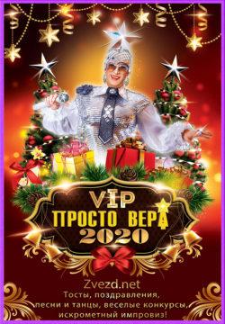 Двойник Сердючки в Москве на Новый год