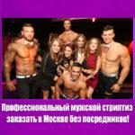 Профессиональный мужской стриптиз заказать в Москве без посредников - Другие новости