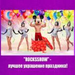 """Яркий танцевальный коллектив """"ROCKSSHOW"""" - лучшее украшение праздника - Другие новости"""